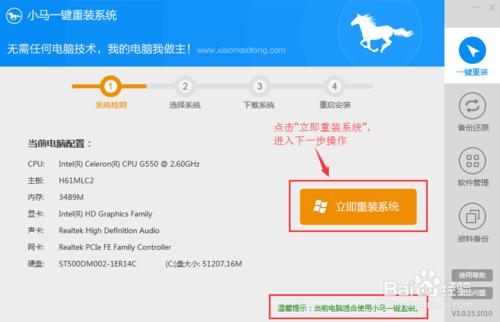 【电脑重装】小马一键重装系统V9.4.0正式版