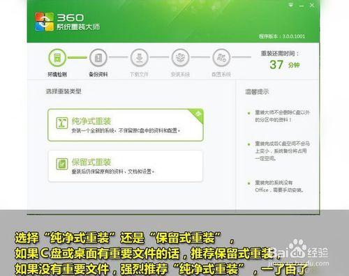 【重装系统】360一键重装系统软件V4.7.0贺岁版