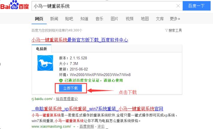 小马一键重装系统软件V5.3.4抢先版