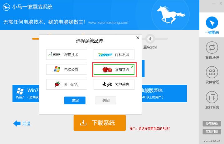 小马一键重装系统软件V5.2.9大众版