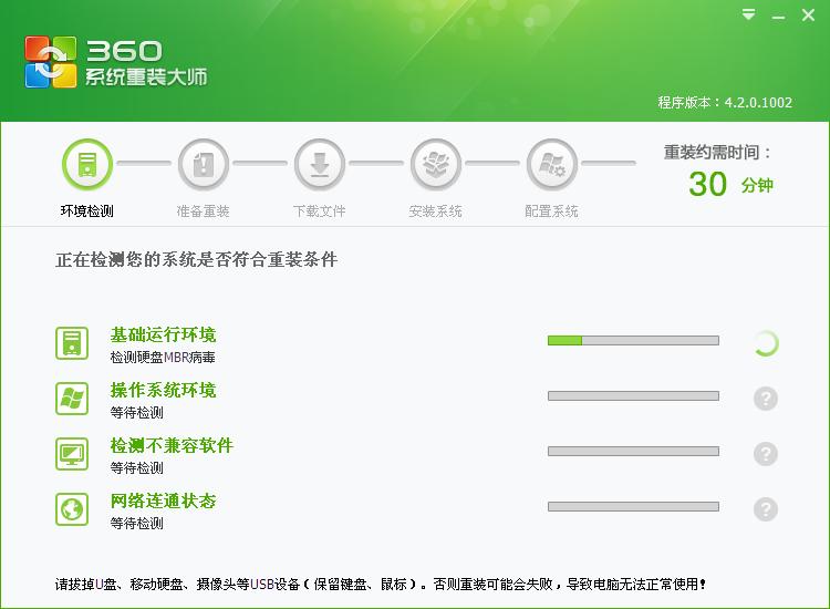 360一键重装系统工具V7.2.4超级版