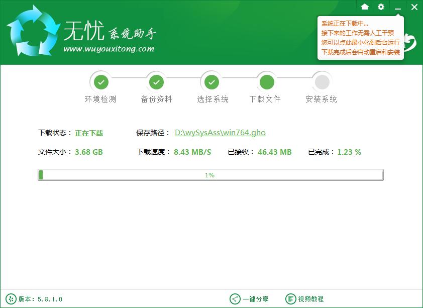 无忧一键重装系统工具绿色版V5.2.0