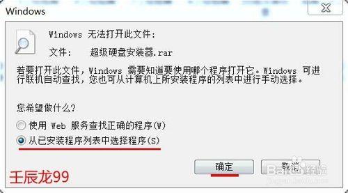 闪电系统重装后软件不能打开解决方法