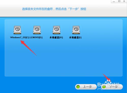 小鱼重装系统后文件丢失怎么办的解决方法