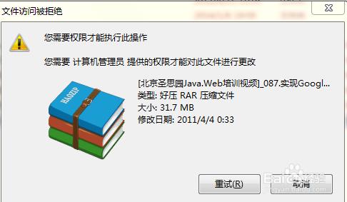 得得重装系统后文件夹权限获取不了怎么办