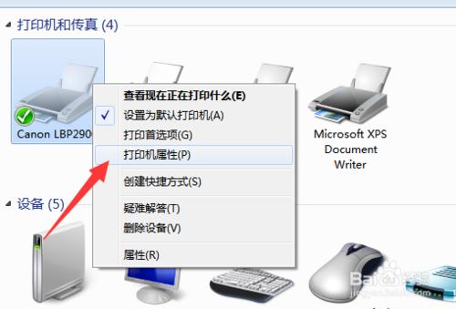 魔法猪重装系统后搜索不到网络打印机怎么办