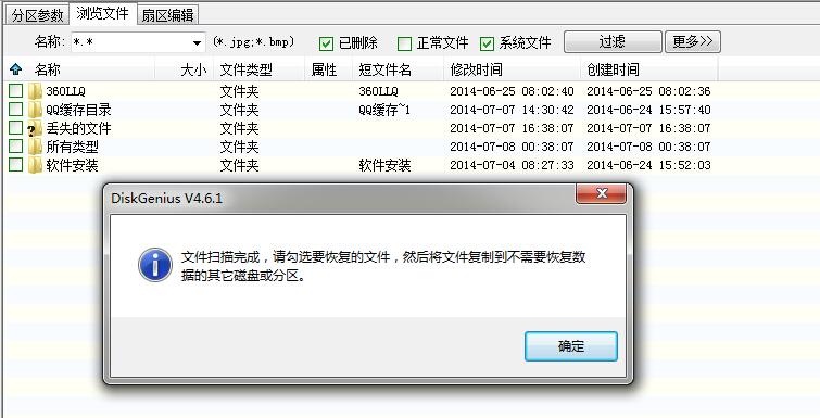 黑云重装系统后文件恢复操作流程