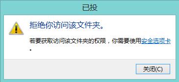 蜻蜓重装系统后没有权限访问文件夹的解决方法