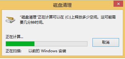 系统基地重装系统后windows.old文件夹如何清理