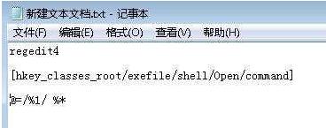 小马重装系统之后exe文件无法打开的处理办法