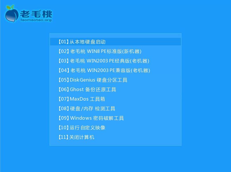 老毛桃一键重装系统软件兼容版3.3