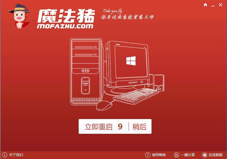 魔法猪系统重装大师官方最新版v11.5.44官方版v4.5.0.0