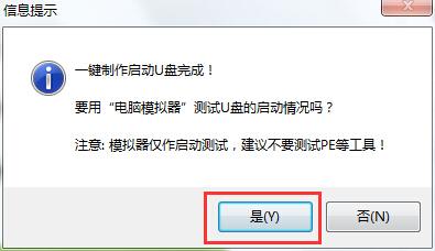 大白菜一键重装系统 官方免费绿色版v7.0