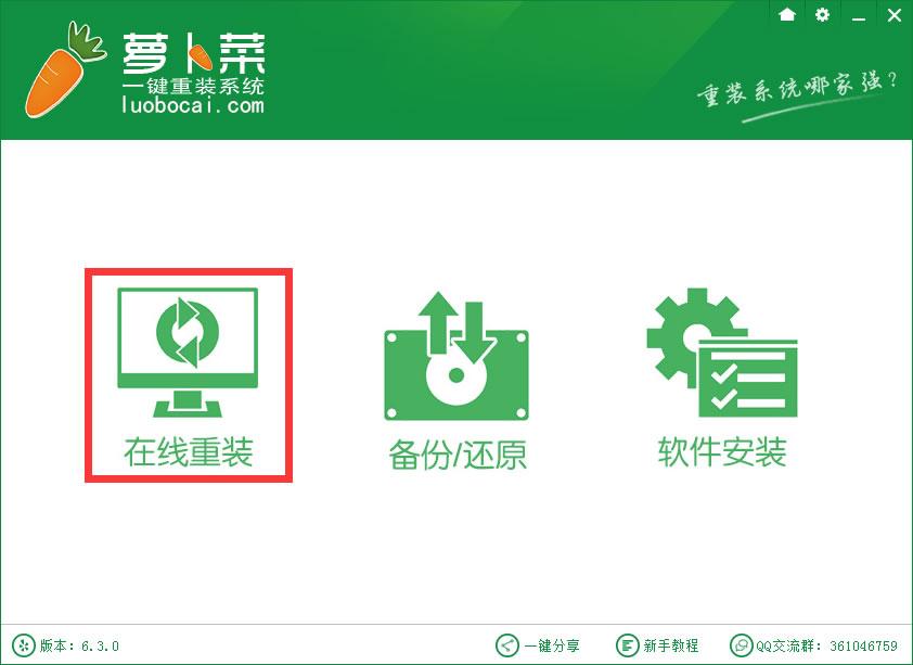 萝卜菜一键重装系统软件下载免费版5.2.9