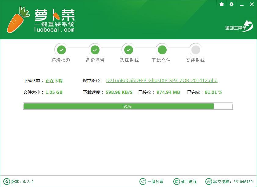 萝卜菜一键重装系统软件纯净版2.2.2