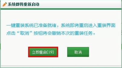 萝卜菜一键重装系统软件旗舰版v6.9