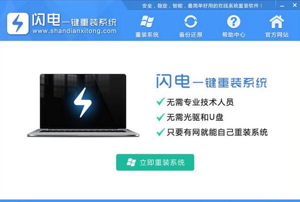 闪电一键重装系统工具珍藏安全版V3.5.3