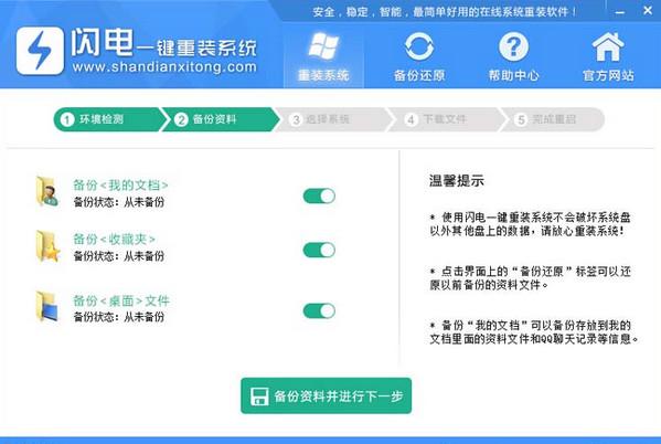 闪电一键重装系统工具官方版v3.6.8.1368