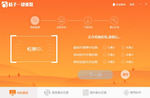 桔子一键重装系统工具体验版6.3.2