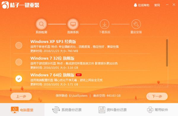 桔子一键重装系统工具下载通用版8.04