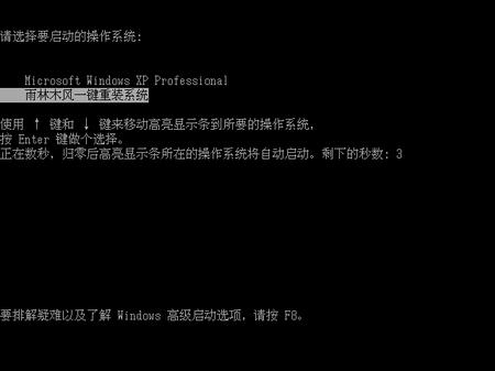 雨林木风一键重装系统特别版2.3.8