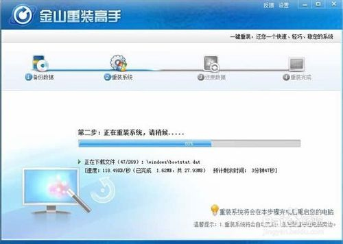 金山一键重装系统软件下载在线版5.67