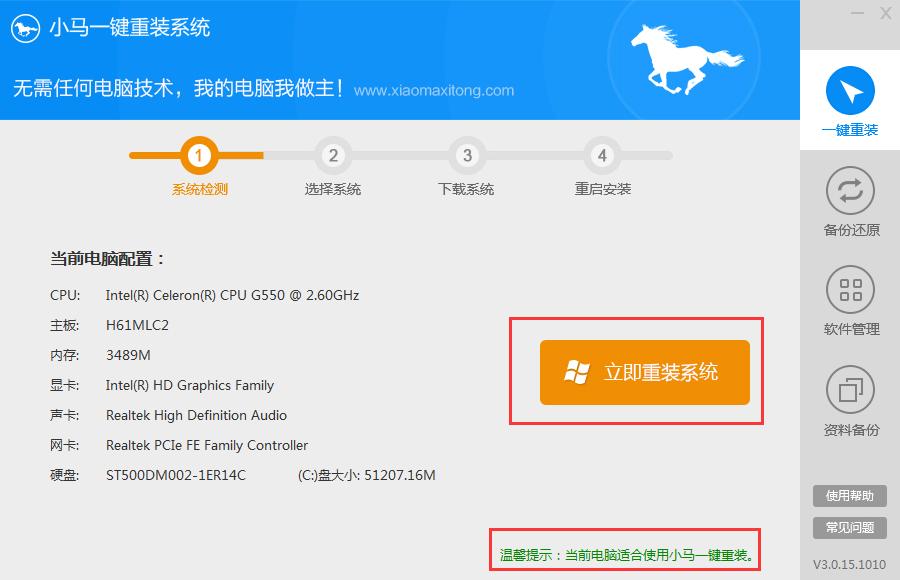 小马一键重装系统工具绿色免费版V3.0.15.1010