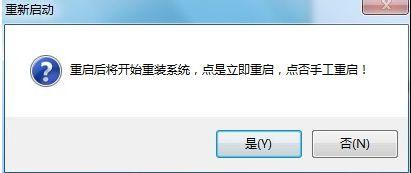 蜻蜓一键重装系统软件下载兼容版4.29