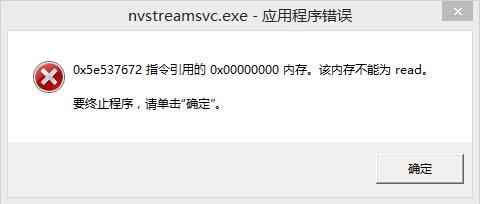 萝卜菜重装系统后为何出现nvstreamsvc.exe报错
