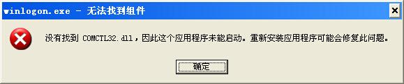 大番茄重装系统后开机提示未找到comctl32.dll怎么办