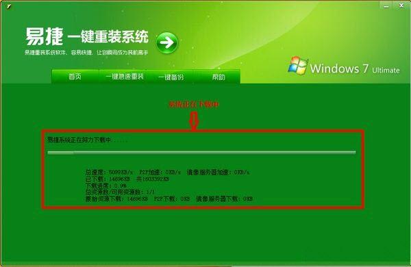 易捷一键重装系统工具官方版3.0