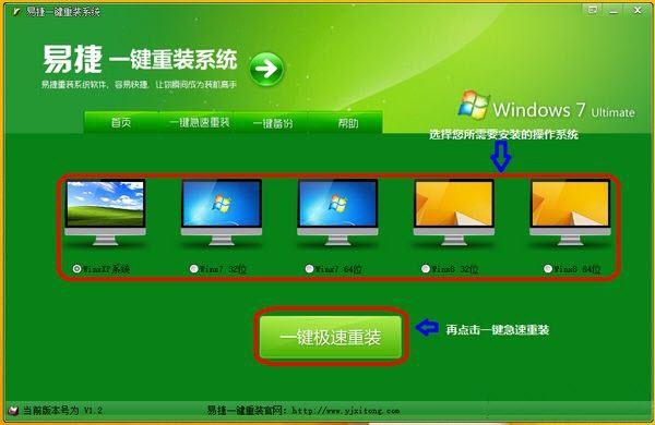 易捷一键重装系统工具绿色版V3.8