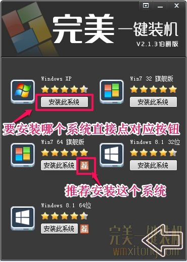 完美一键重装系统工具兼容版V3.3