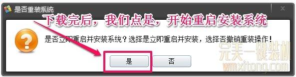 完美一键重装系统工具下载通用版2.9.6