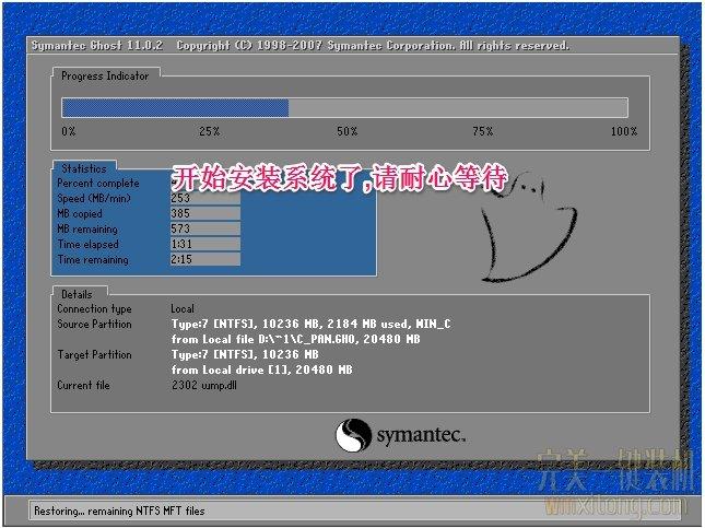 完美一键重装系统工具下载最新版5.9.3