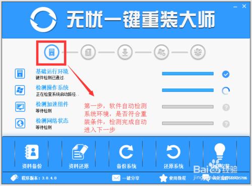 无忧一键重装系统工具体验版8.36