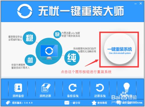 无忧一键重装系统工具下载尊享版5.37