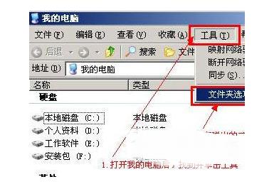 飞飞重装xp系统后文件后缀不显示怎么办