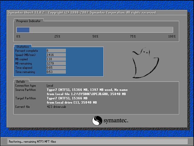 黑云一键重装系统软件正式版V4.5