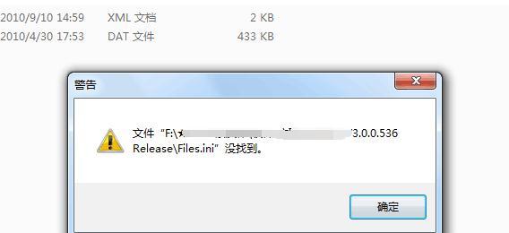 重装系统后无法打开软件怎么解决