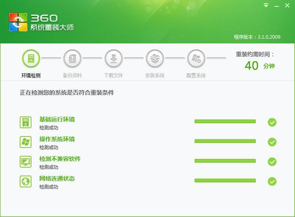 360一键重装系统软件下载兼容版5.07