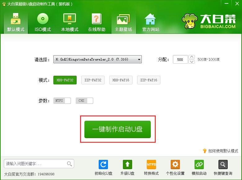大白菜一键重装系统工具下载体验版2.01