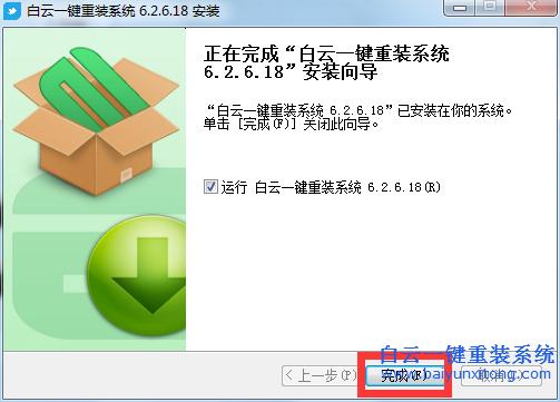白云一键重装系统工具下载贡献版V3.3特别版8.3.6