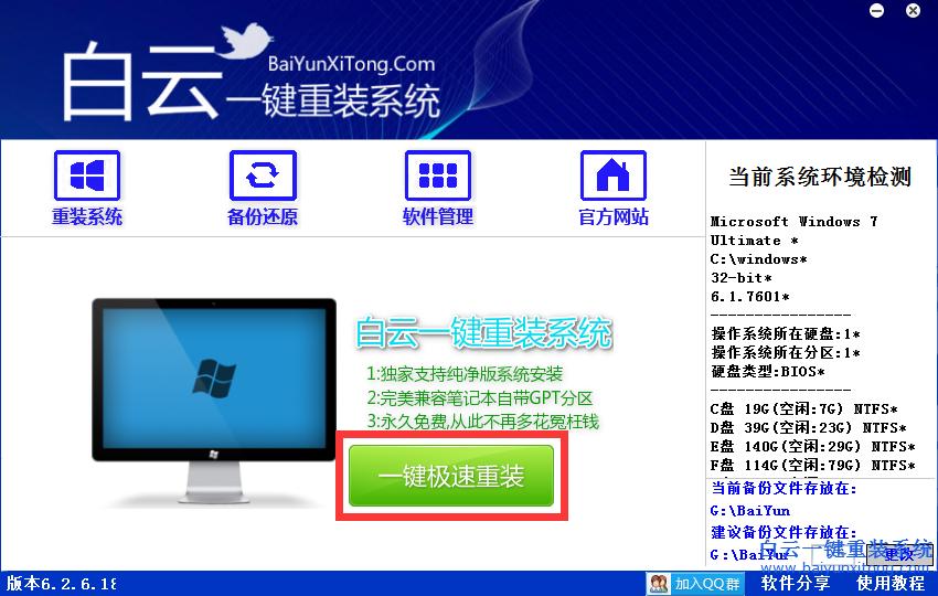 白云一键重装系统win7下载