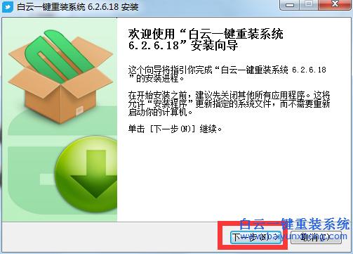 白云一键重装系统白云一键重装系统工具下载通用版V2.5特别版8.3.6