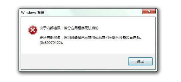 系统备份无法启动 win7系统备份无法启动怎么办
