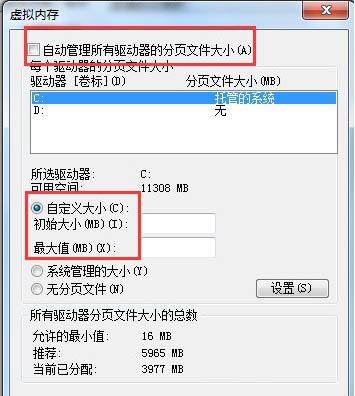 增加虚拟内存 重装系统win7如何增加虚拟内存