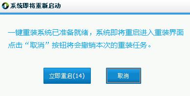 重装xp系统 小白一键重装xp系统的方法