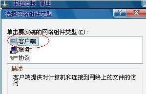 重装xp系统netware客户服务禁用了欢迎屏幕怎么办