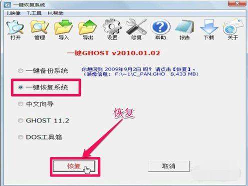 一键还原硬盘版 一键ghost硬盘版使用教程